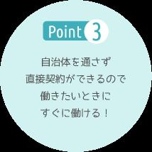 Point3 自治体を通さず直接契約ができるので働きたいときにすぐに働ける!